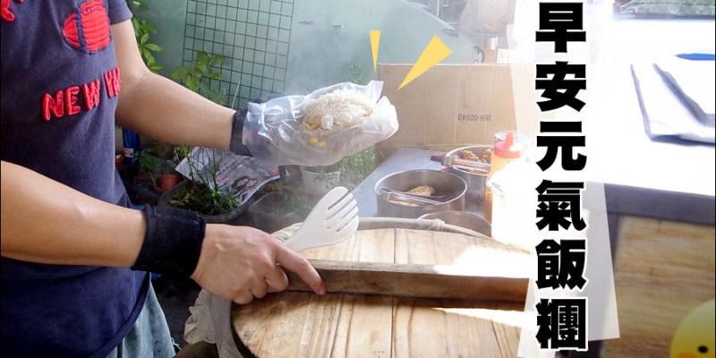 【台南永康】早安元氣飯糰|大口吃肉,多種口味可選擇好滿足!