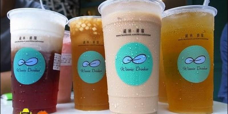 【連鎖】Winnie Drinker 葳林爵閣|超夢幻飲品~好看又好喝!