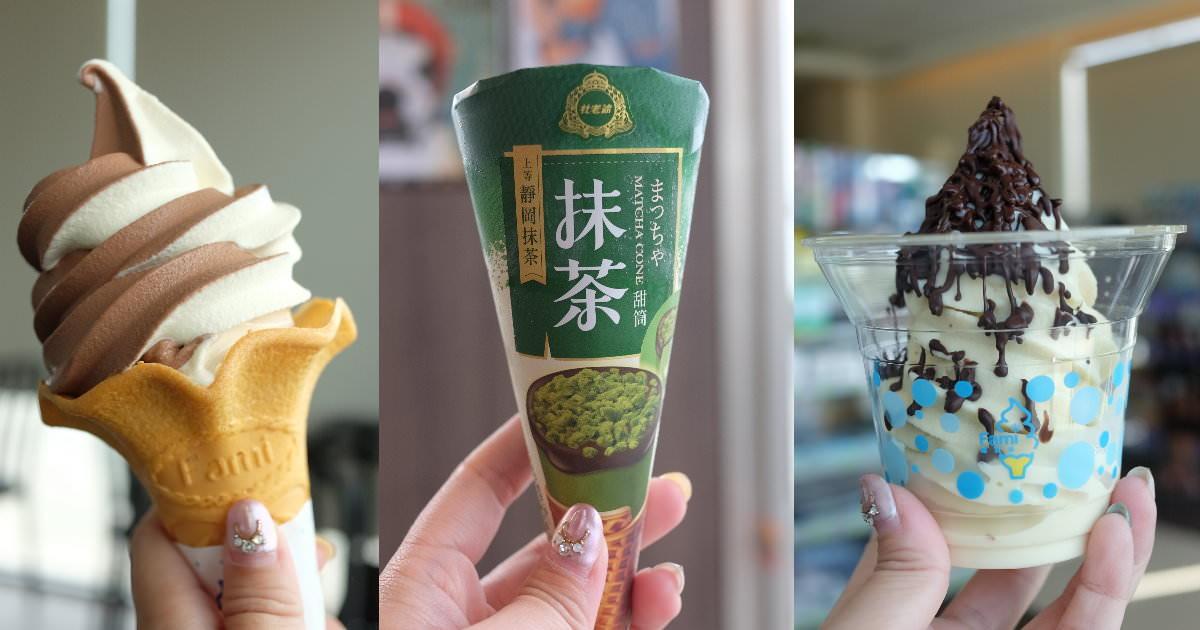 【冰淇淋推薦】超商冰淇淋新口味!抹茶、巧克力香蕉,百吃不膩啊!