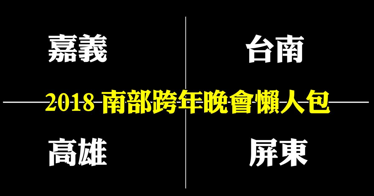 【2018跨年資訊】2018 南部跨年晚會懶人包 (持續更新中)