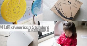 【衛浴優惠】特力屋American Standard 美標衛浴溫水洗淨電腦便座開箱!!