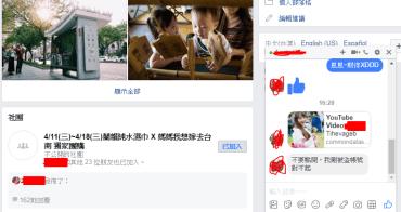 【實用】快互相提醒,分享出去吧!!!朋友傳來影片千萬別點! 最新 Facebook 惡意程式
