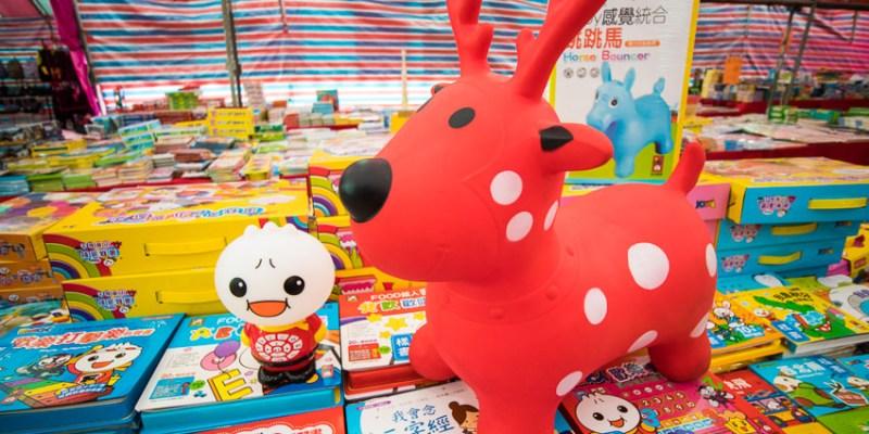 【彰化埔心】特賣活動來囉!品牌童書、教具、繪本下殺69折,福利品下殺49折~ 來送大家玩具囉