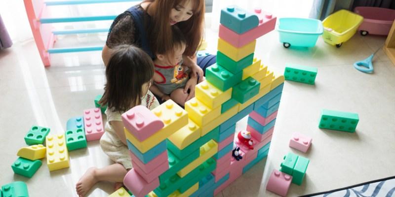 |育兒|學齡前必備的玩具積木,大小適中安全又好玩~WOOHOO FantasBrick 大型搖搖軟積木