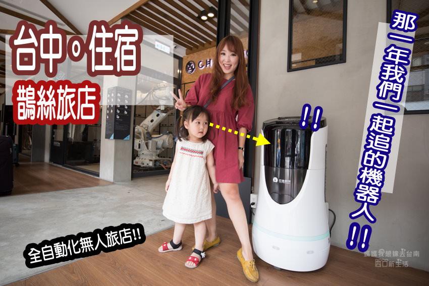 【台中住宿】值得來朝聖的無人機器人旅店,平價且有趣的無人住宿!機器人送餐~小朋友嗨翻了!chase walker hotel 鵲絲旅店