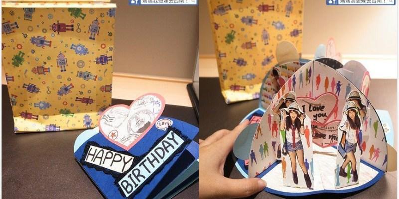 【手作DIY】老公的生日賀卡自己動手做,立體半圓卡片