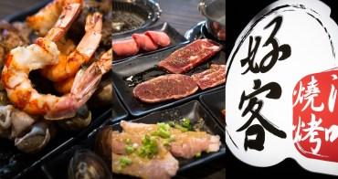 【台南燒肉】台南首間!好客燒肉來了~啤酒、調酒無限暢飲! 還有干貝、生蠔、天使紅蝦等頂級海鮮吃到飽!