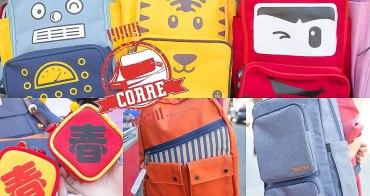 【台南特賣】百貨公司品牌CORRE包袋特賣會-過季商品、瑕疵包款大出清~100元起