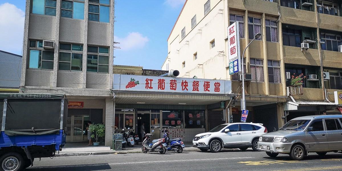【台南西港美食推薦】網友推薦在地人必吃的便當店! 紅葡萄快餐便當