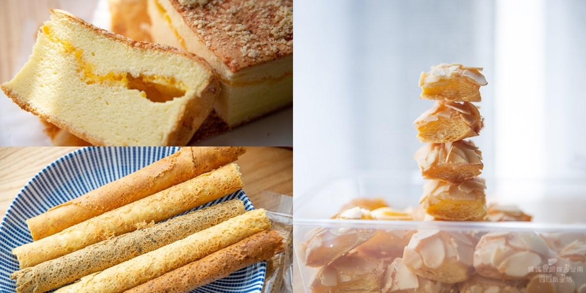 【安南區蛋糕推薦】安南區也有美味好吃的古早味蛋糕!! 還有好吃的蛋捲以及一口杏仁酥~吉田家烘焙坊