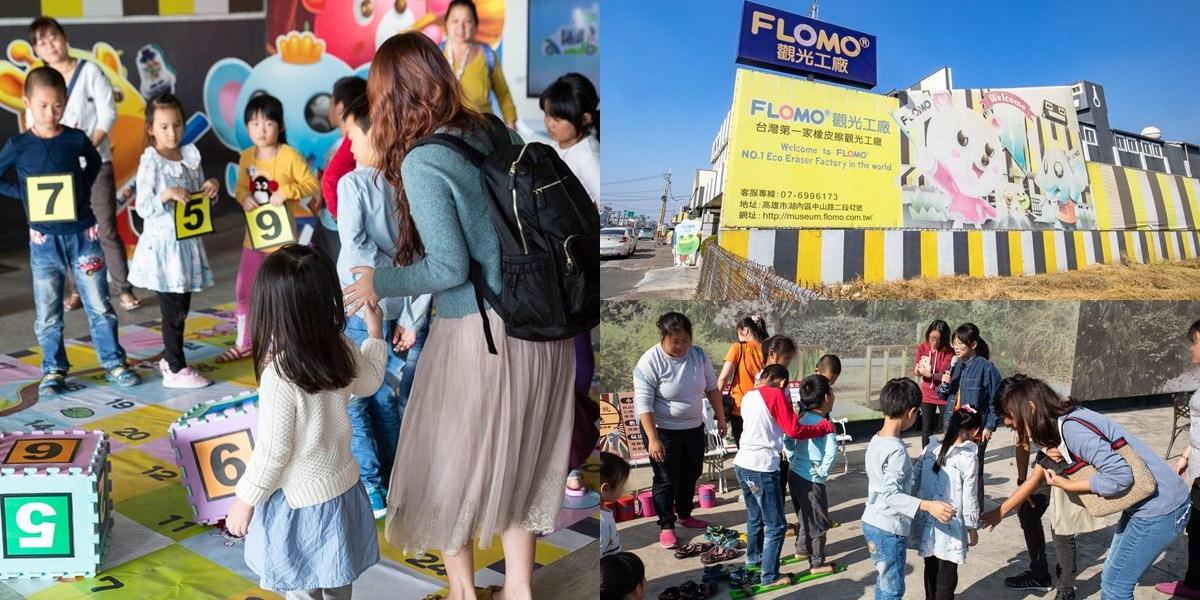 【台南高雄走春行程】國際童玩月開跑!!FLOMO富樂夢觀光工廠!好適合帶小朋友來挑戰!!