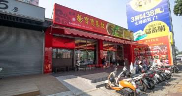 【高雄美食】高雄人應該都會聽過的店~~許多名人採訪過~好懷念的北平楊寶寶蒸餃!!