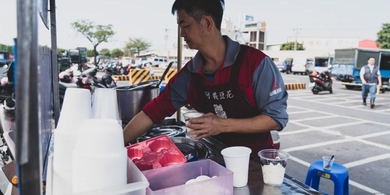 【安南果菜市場美食】台南豆花推薦~ 菜市場內的15元豆花攤! 阿義豆花