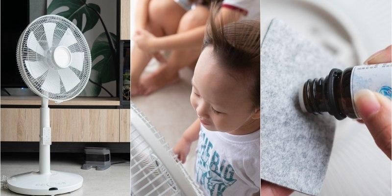 【家電團購】質感家電~ 物色好看的電風扇好久啦~炎炎夏日終於入手!!amadana日系香氛風扇NF-327T