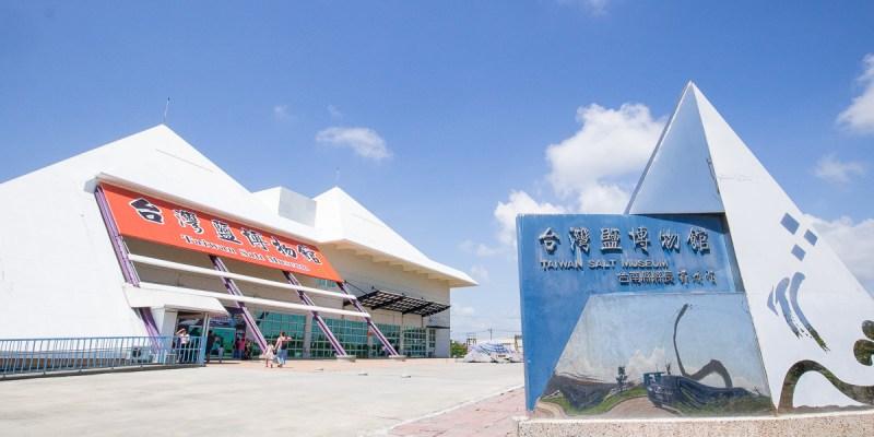 【台南旅遊】台灣鹽博物館舉辦台南七股暑期特展「漬在生活」! 可以帶小朋友來逛唷! 妳好南搞