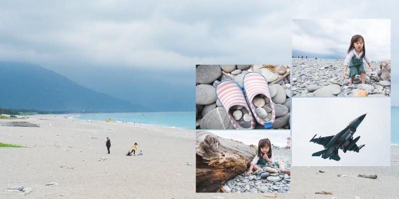 【花蓮景點】七星潭為什麼沒有潭?!東部沙灘月牙灣|家庭東部旅遊三天兩夜