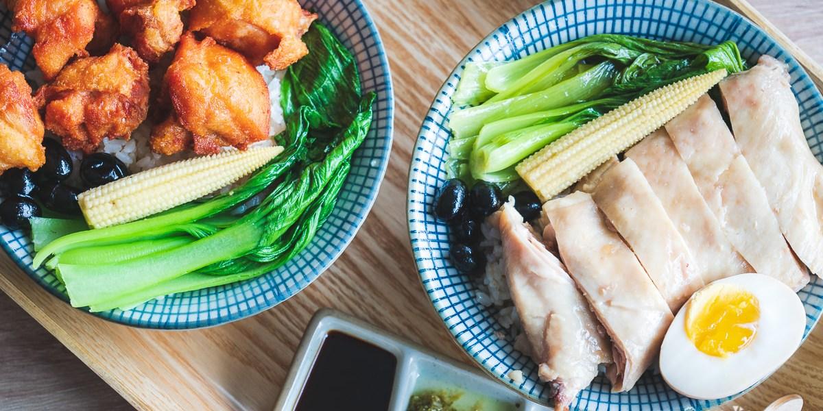【台南美食】最近迷上的海南雞飯!!湧飯~ 夏天吃也爽口下飯!!湧飯~~