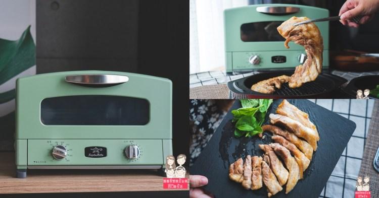 【團購】外在與內在兼具的阿拉丁~超美超好用的阿拉丁烤箱~日本Sengoku Aladdin 千石阿拉丁「專利0.2秒瞬熱」4枚焼復古多用途烤箱AET-G13T(文內附阿拉丁食譜)