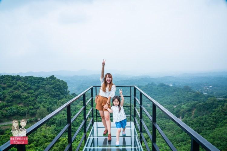 【台南景點174】174天空步道,台南東山熱門打卡點! 天空步道上看著美美山景~174翼騎士咖啡驛站