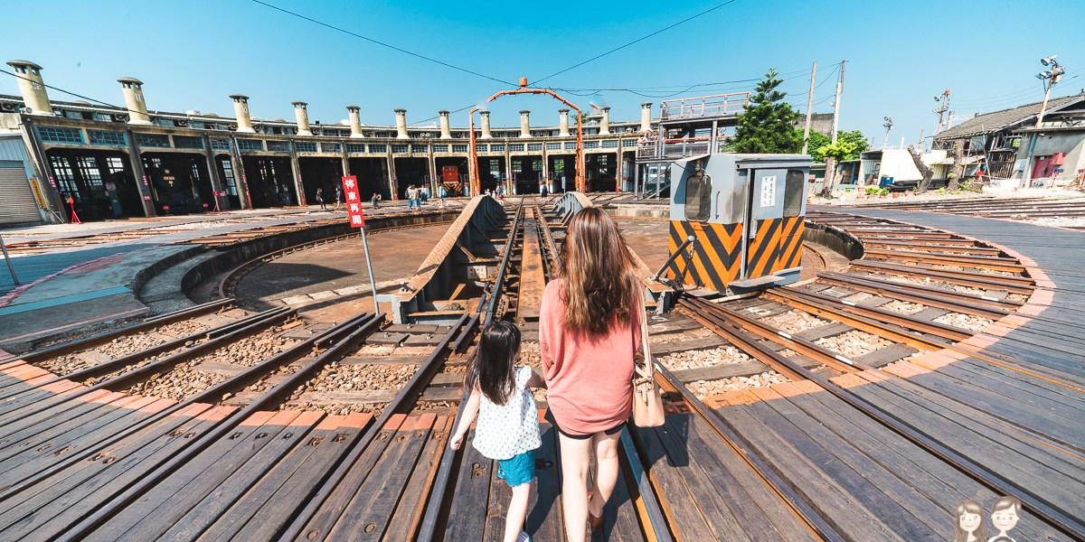 【彰化景點】鐵道迷必訪|彰化扇形車庫|親子免費景點|扇型車庫