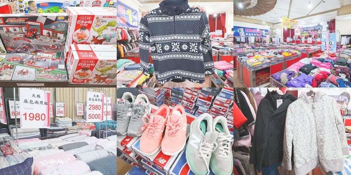 【嘉義特賣會】New Balance鞋款優惠,童鞋890,大人鞋款990,還有美國限定款1490,現場還有寢具、玩具、百事特童裝1.5折
