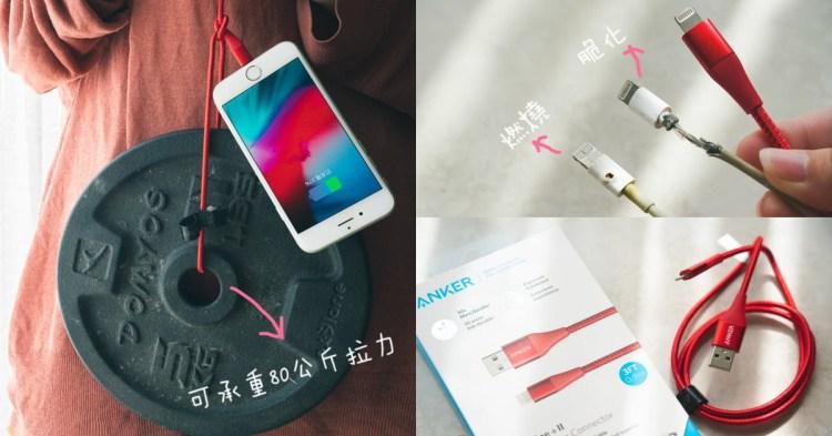 【團購】堅固耐用必備,Anker 充電傳輸線!! 強韌不怕拉扯,還有apple原廠認證!!