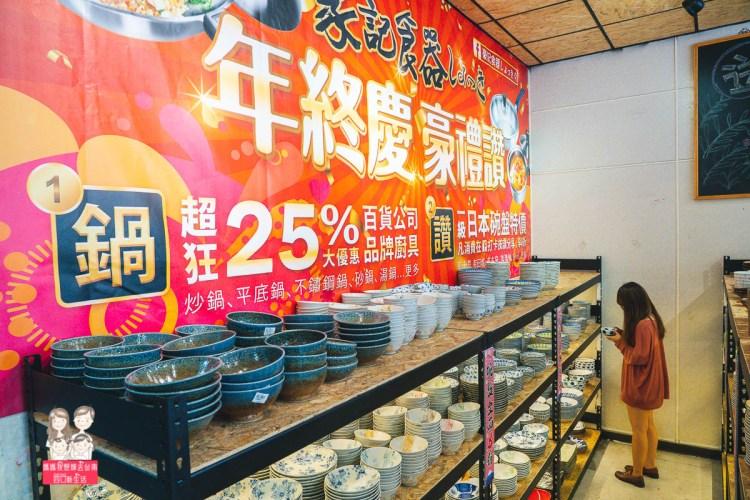 【日本碗盤批發】年終大特賣,鍋具大賞,多款有質感的日本碗盤特賣!豪記食器しょっき