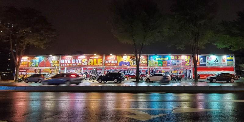 【台南聯合廠拍】PUZZLE拍手童裝最後一場出清特賣會!! 還有萬件牛仔褲、冬季外套、名牌球鞋、童書玩具、寢具等優惠