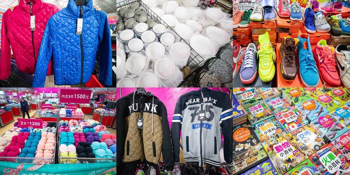 【雲林特賣】聯合特賣會:碗盤及眾多五金20元、品牌鞋款、思薇爾內衣、多利寶寢具、玩具、男裝、女裝等大優惠~