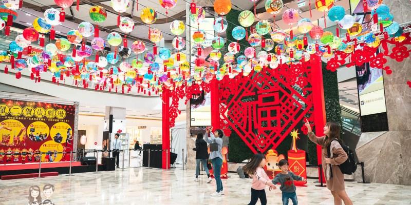 【台南花燈】南紡購物中心也有百人繪燈展~ 過年期間可以來排福袋看燈展唷!