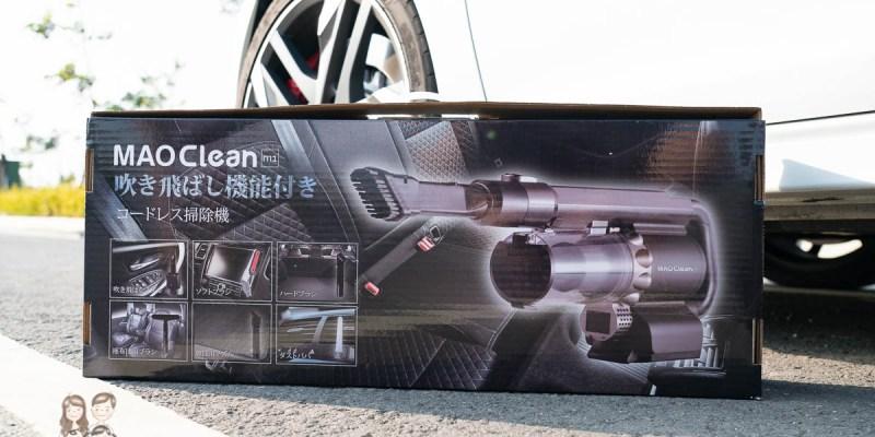 【團購】車用無線吸塵器Bmxmao MAO Clean M1!號稱地表最強「車用」吸塵器,無線、好吸,隨時清潔自己的愛車!