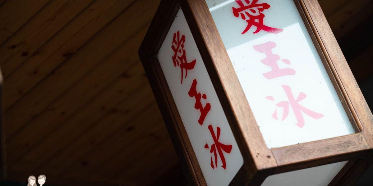 【高雄寶來美食】來六龜泡溫泉吃愛玉,寶來36咖啡愛玉!