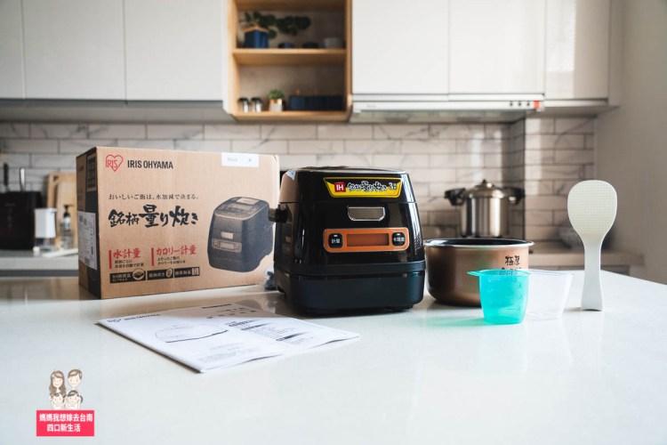 【團購】新品上市!可以計算熱量的日本Iris Ohyama 智慧型IH多功能電子鍋RC-ID31首團超低優惠~還可以貨到付款收振興三倍券唷