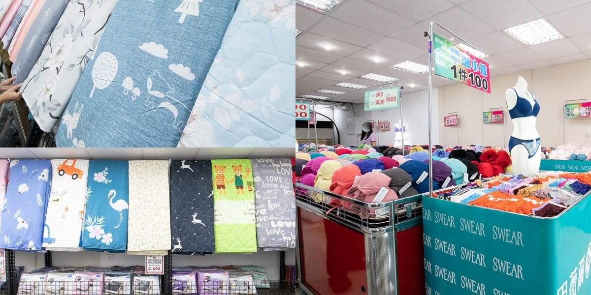 【台南大灣特賣】開學季~ 崑山科大外的寢具、內衣特賣會來囉!思薇爾內衣&柔美寢具廠拍特賣會!想換床包或內衣的可以快看看!天鵝絨床包組兩套只要450元唷!