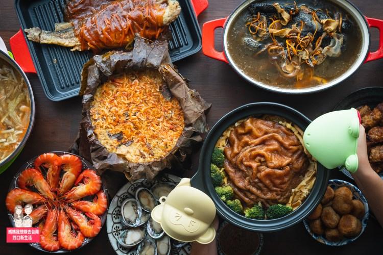 【年菜推薦】高雄內門阿隆師的年菜來囉!滿滿的辦桌菜宅配到家,八品開運組合開箱!