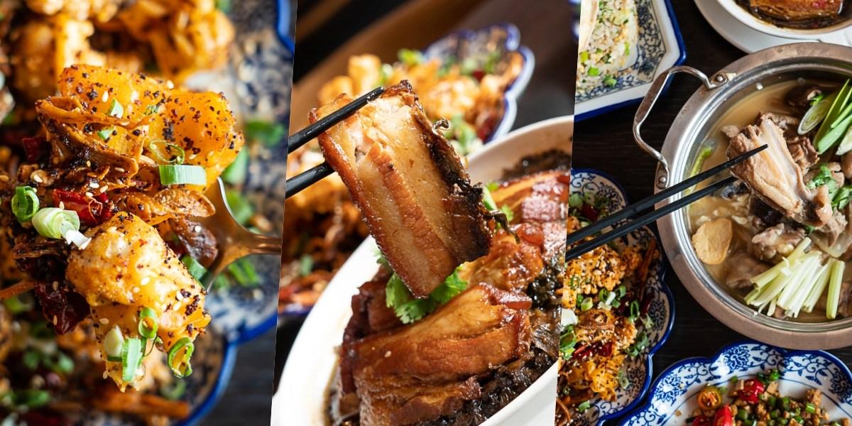 【台南美食】善化光復路上的LA時尚川菜!香辣重口味的新式川菜料理~備有汽車停車場!適合聚餐~