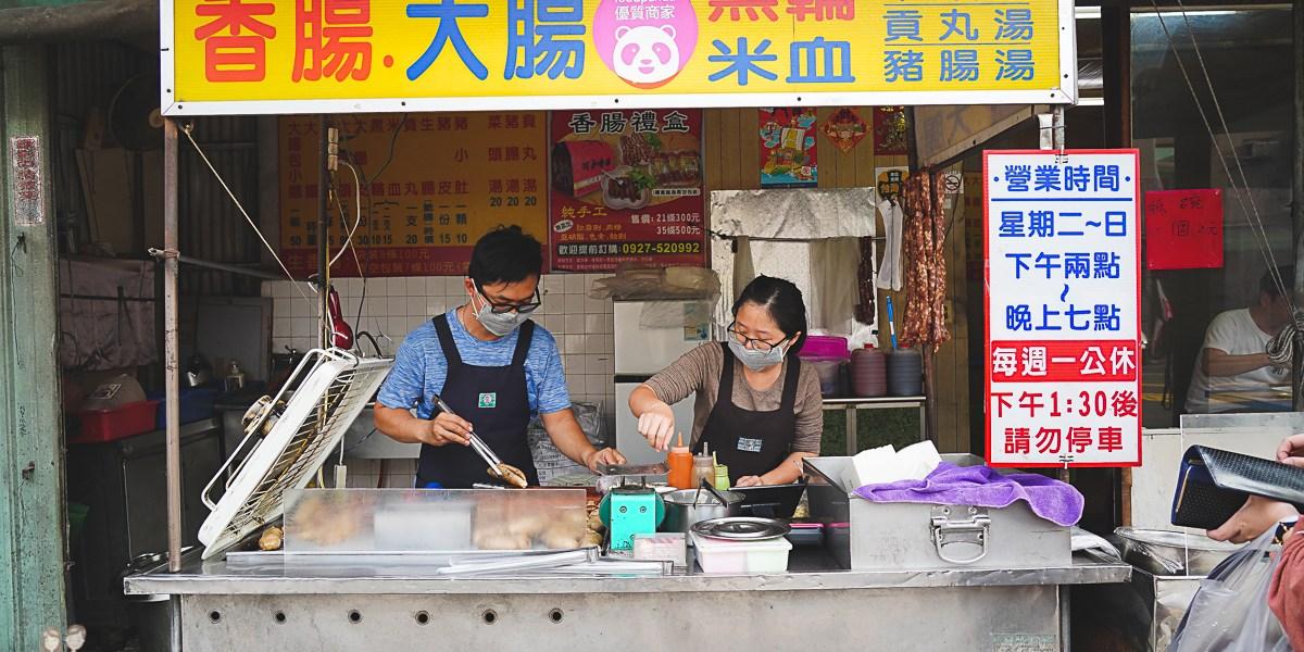 【台南永康】來一組大腸包香腸!好香好涮嘴的台式下午茶~