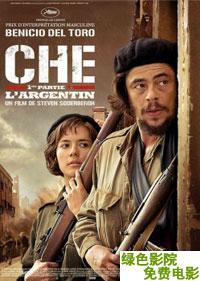 《切·格瓦拉:阿根廷》線上觀看 - 戰爭電影 - 5k電影網