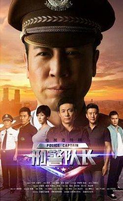 《刑警隊長》線上觀看 - 大陸電視劇 - 5k電影網