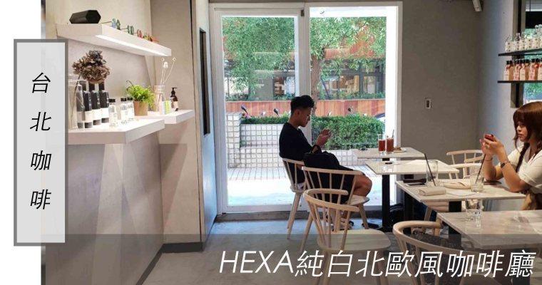 台北 大安區咖啡廳 |HEXA純白北歐風咖啡廳、好吃的酪梨餐點
