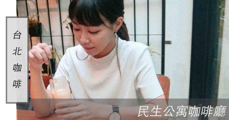 台北 民生社區咖啡廳  | 民生公寓,蜂蜜威士忌拿鐵與重乳酪蛋糕