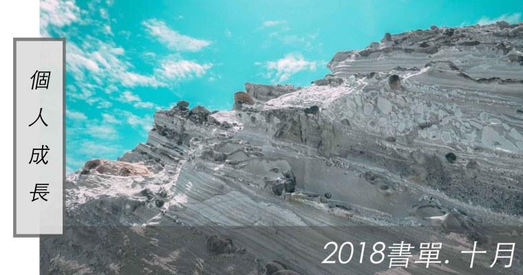2018書單.Oct|柯文哲光榮城市、蒼蠅王