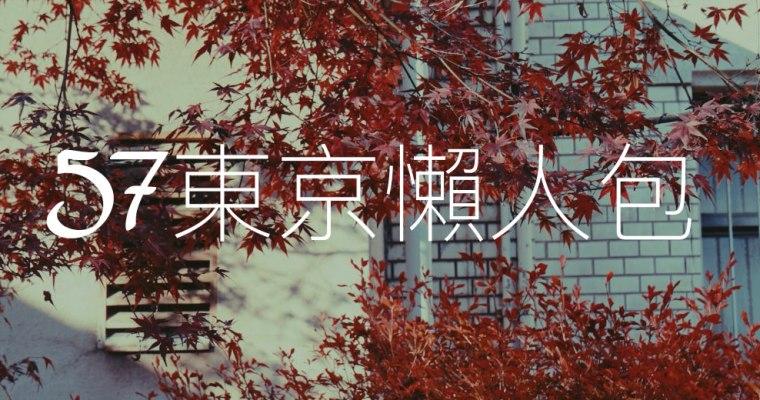 東京旅遊|57的東京懶人包 – 網路、住宿、美食、旅遊體驗