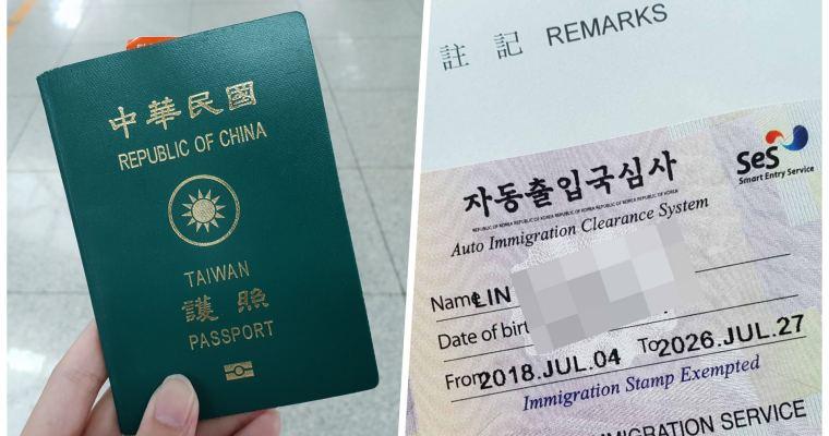 首爾旅行|一定要辦!快速簡單又省時的韓國快速通關(圖解申請步驟)