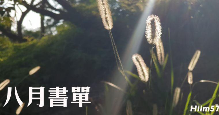 2018書單.Aug|燦爛千陽、解憂雜貨店