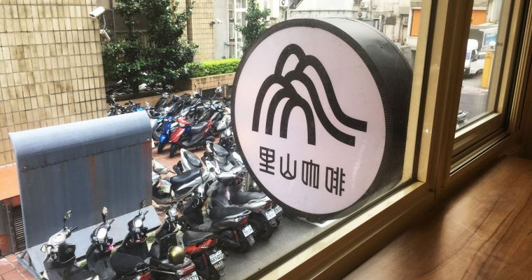 台北松江南京咖啡廳| 里山咖啡 – 藝文活動、公民議題、藝術創作