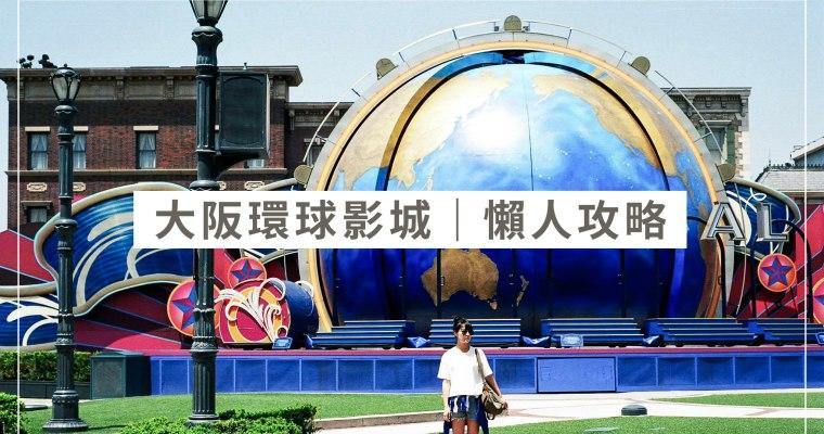 大阪環球影城懶人攻略|快速通關、VIP手環解說及園內推薦設施
