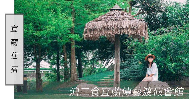 宜蘭住宿| 宜蘭民宿推薦:傳藝渡假會館 一泊二食,無菜單料理、可划獨木舟、釣魚