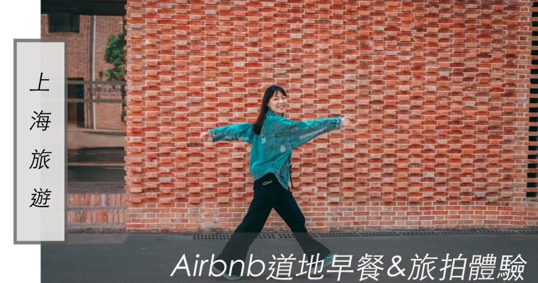 上海旅行| Airbnb旅遊體驗 ,吃道地早餐與小眾展覽地旅拍