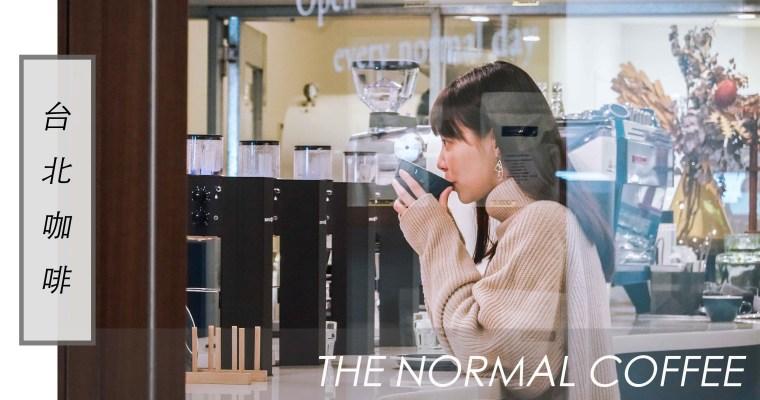 台北咖啡廳|仁愛路外帶精品咖啡 THE NORMAL Coffee,細節滿分的好喝咖啡